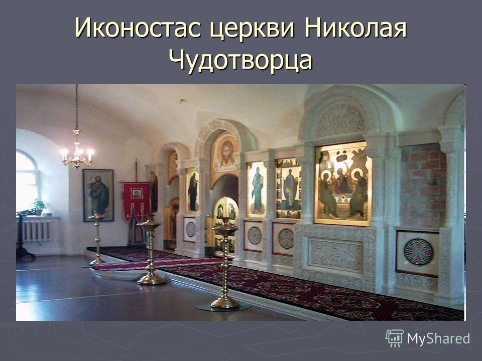 Иконостас церкви Николая Чудотворца