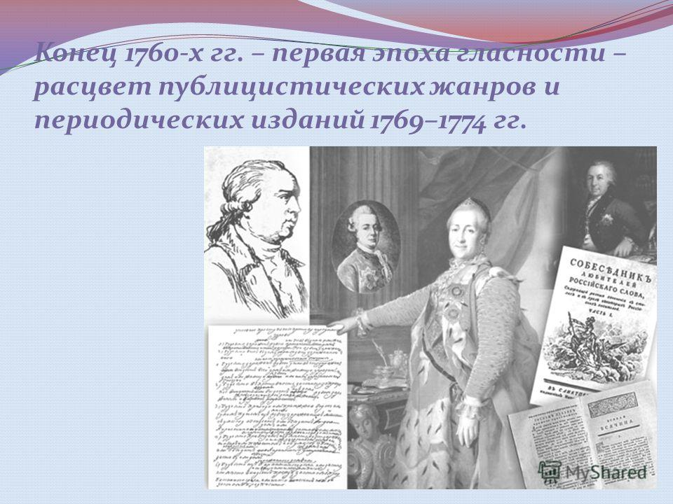 Конец 1760-х гг. – первая эпоха гласности – расцвет публицистических жанров и периодических изданий 1769–1774 гг.