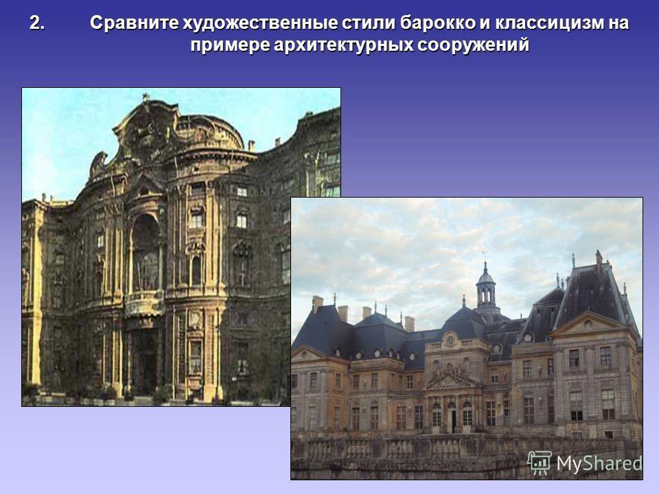 2. Сравните художественные стили барокко и классицизм на примере архитектурных сооружений
