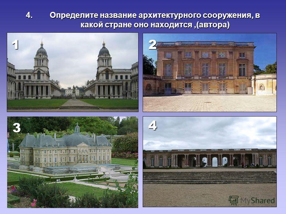 4. Определите название архитектурного сооружения, в какой стране оно находится,(автора) 12 3 4