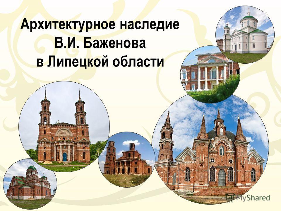 Архитектурное наследие В.И. Баженова в Липецкой области