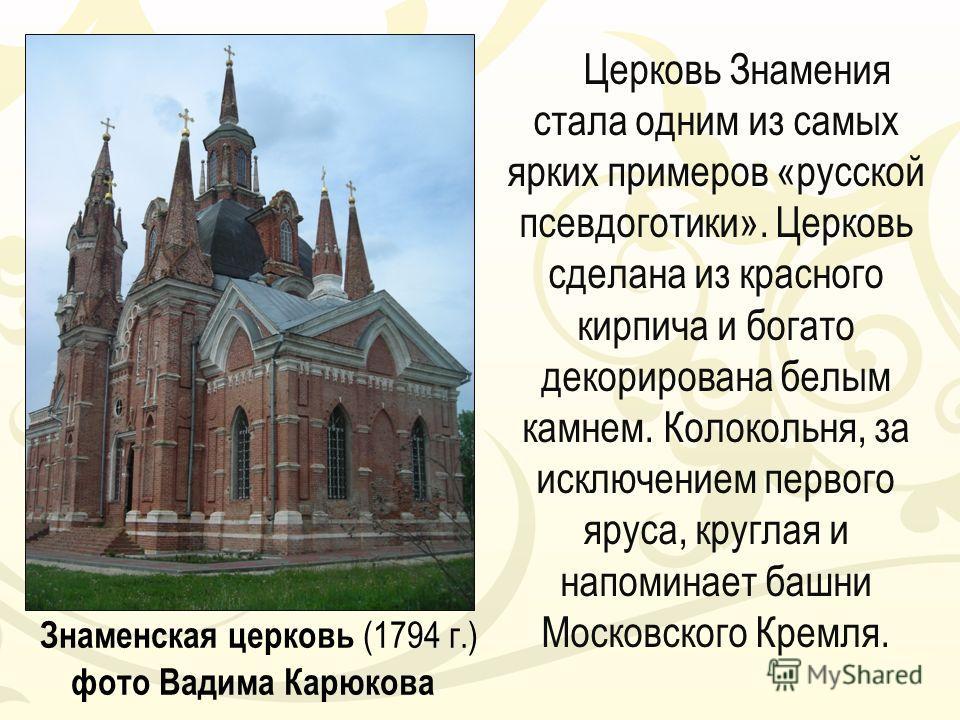 Церковь Знамения стала одним из самых ярких примеров «русской псевдоготики». Церковь сделана из красного кирпича и богато декорирована белым камнем. Колокольня, за исключением первого яруса, круглая и напоминает башни Московского Кремля. Знаменская ц