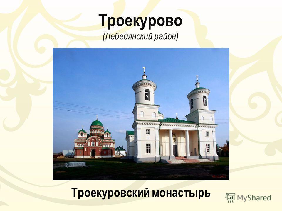Троекурово (Лебедянский район) Троекуровский монастырь