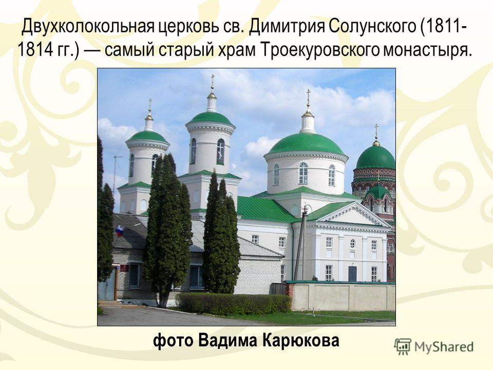 Двухколокольная церковь св. Димитрия Солунского (1811- 1814 гг.) самый старый храм Троекуровского монастыря. фото Вадима Карюкова