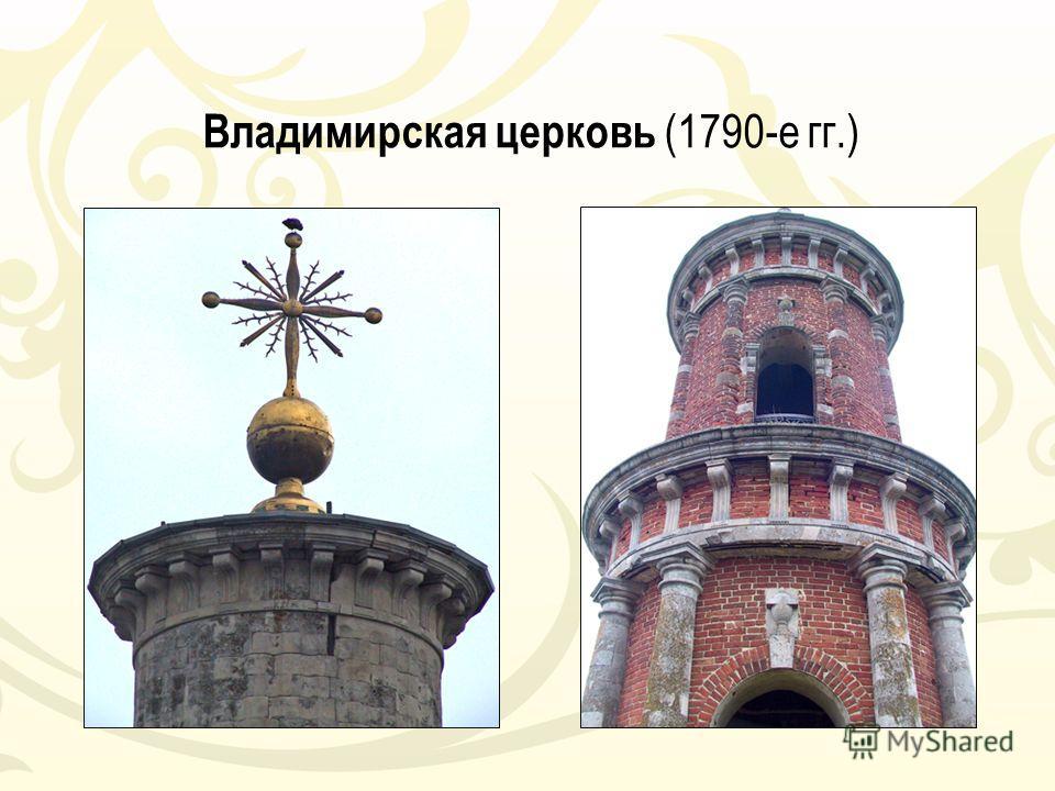 Владимирская церковь (1790-е гг.)