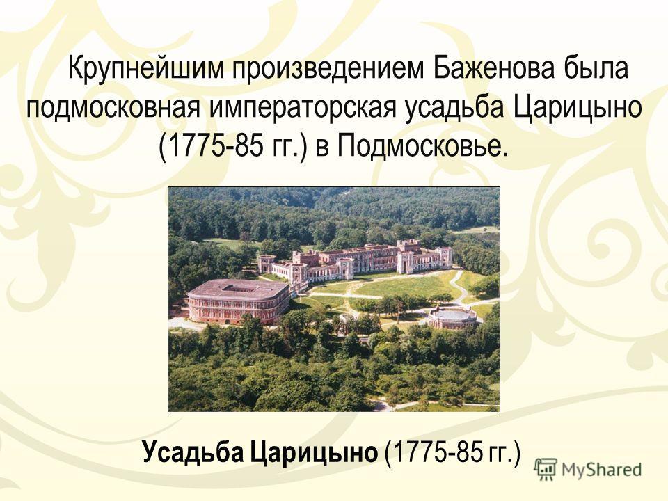 Усадьба Царицыно (1775-85 гг.) Крупнейшим произведением Баженова была подмосковная императорская усадьба Царицыно (1775-85 гг.) в Подмосковье.