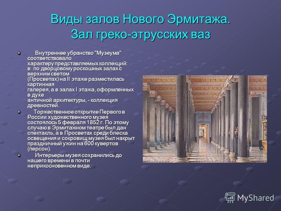 Виды залов Нового Эрмитажа. Зал греко-этрусских ваз Внутреннее убранство