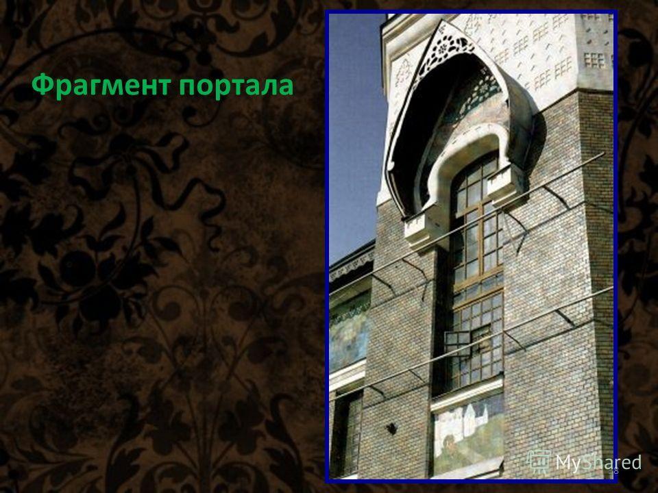 Фрагмент портала 38