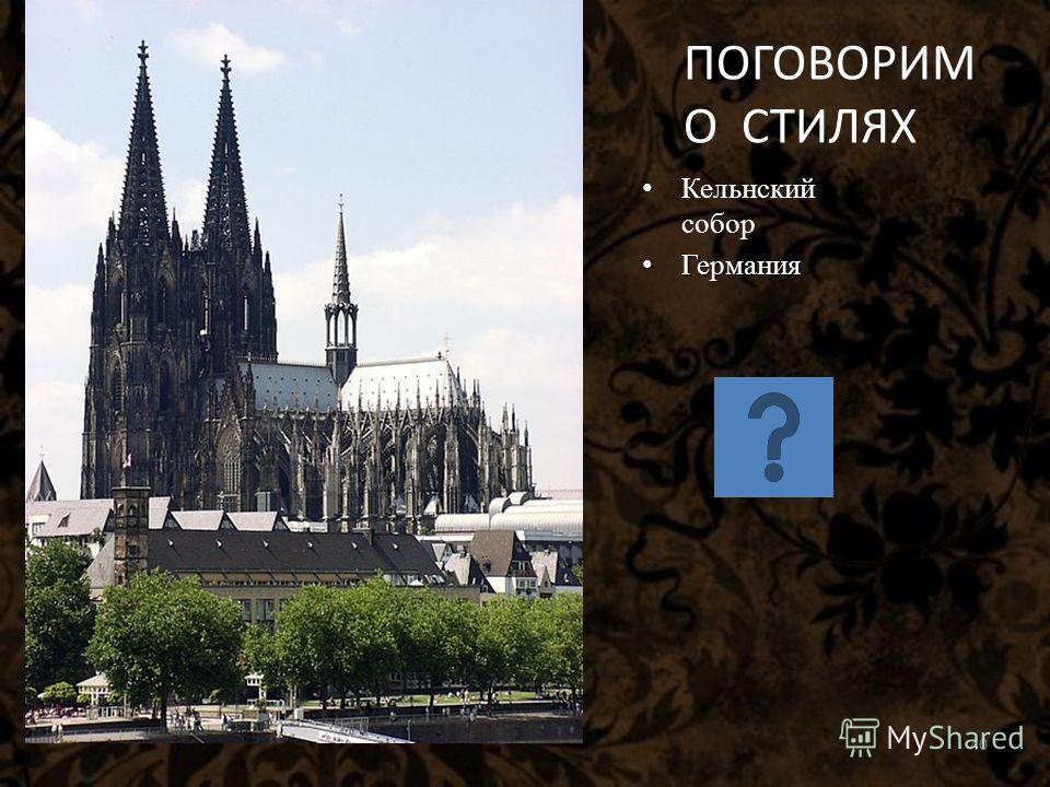 Кельнский собор Германия Германия ПОГОВОРИМ О СТИЛЯХ 40