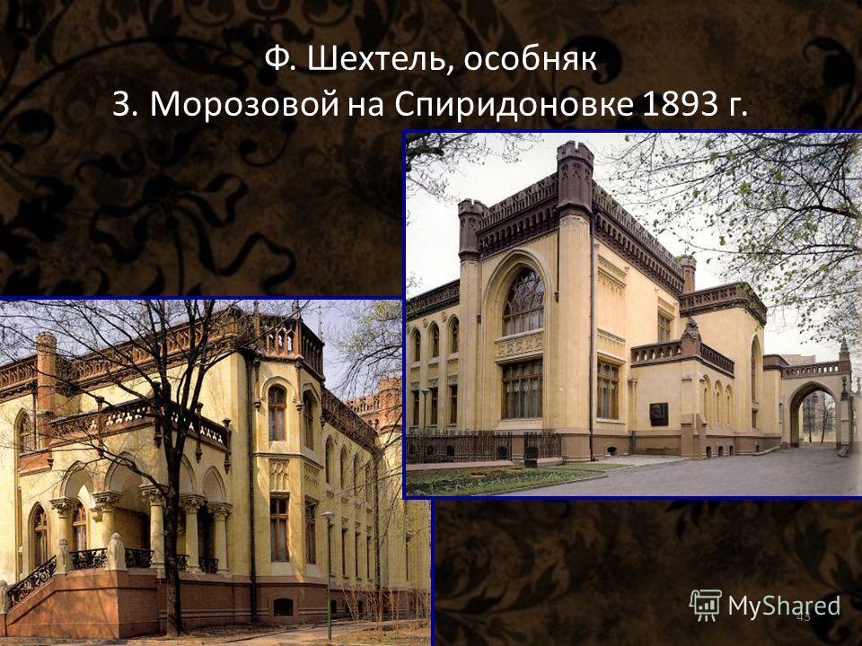 Ф. Шехтель, особняк З. Морозовой на Спиридоновке 1893 г. 43
