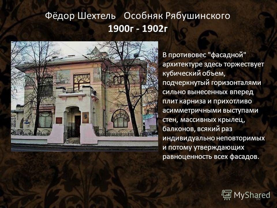 Фёдор Шехтель Особняк Рябушинского 1900 г - 1902 г В противовес