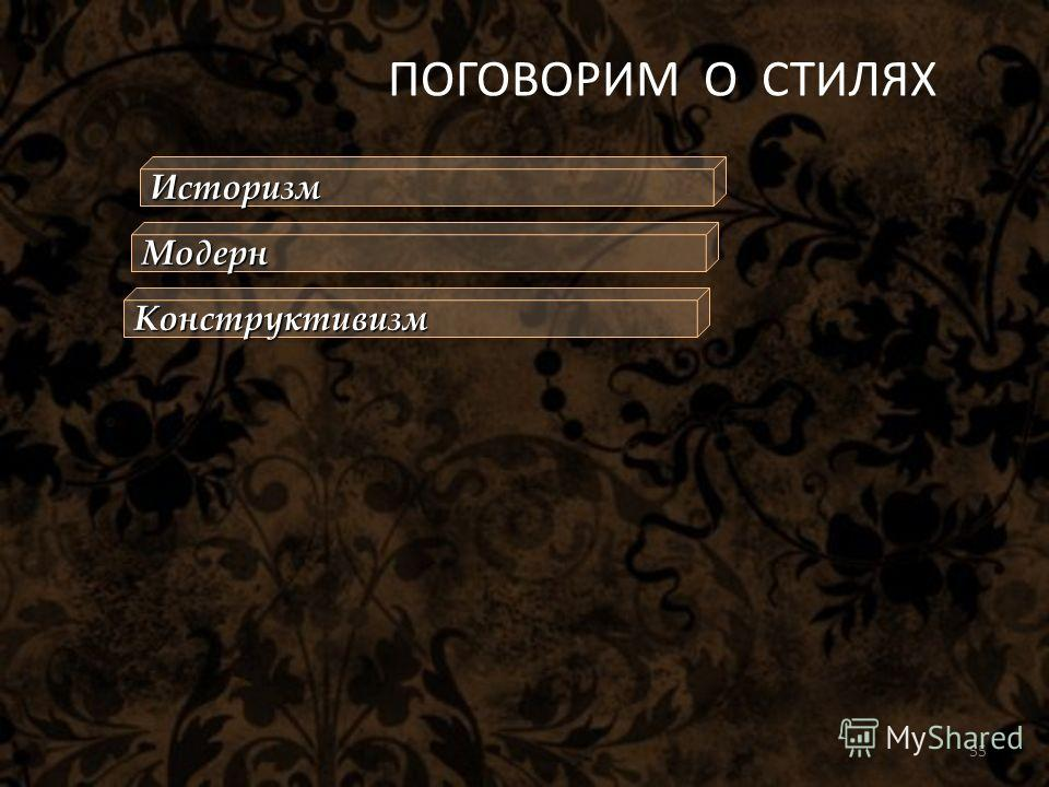 Историзм Модерн Конструктивизм ПОГОВОРИМ О СТИЛЯХ 55