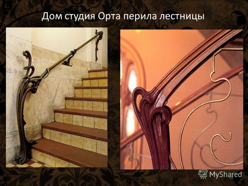 Дом студия Орта перила лестницы 59