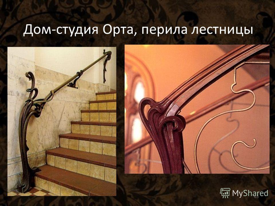 Дом-студия Орта, перила лестницы 63