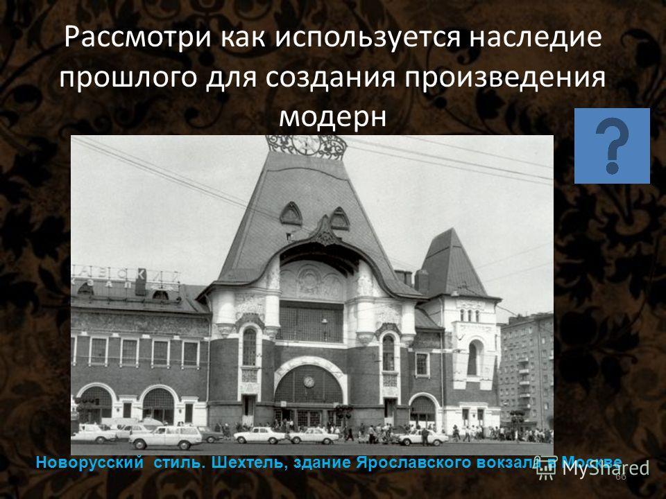 Рассмотри как используется наследие прошлого для создания произведения модерн Новорусский стиль. Шехтель, здание Ярославского вокзала в Москве 66