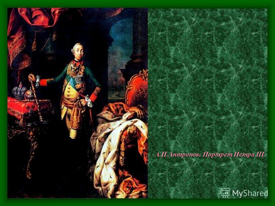 А.П.Антропов. Портрет Петра III. А.П.Антропов. Портрет Петра III.