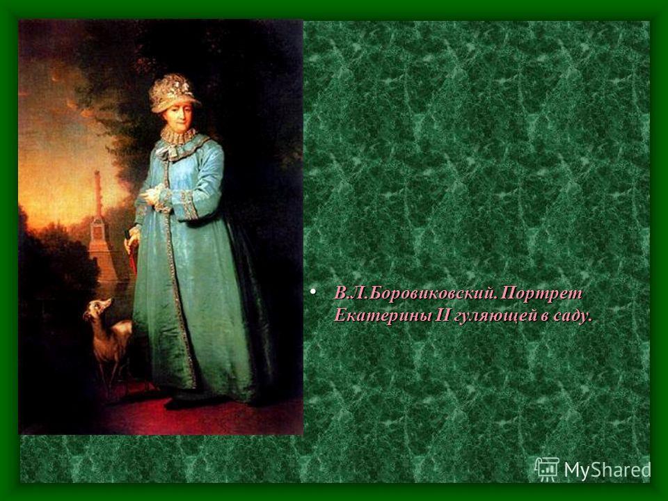 В.Л.Боровиковский. Портрет Екатерины II гуляющей в саду. В.Л.Боровиковский. Портрет Екатерины II гуляющей в саду.