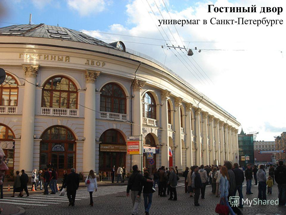 Гостиный двор универмаг в Санкт-Петербурге