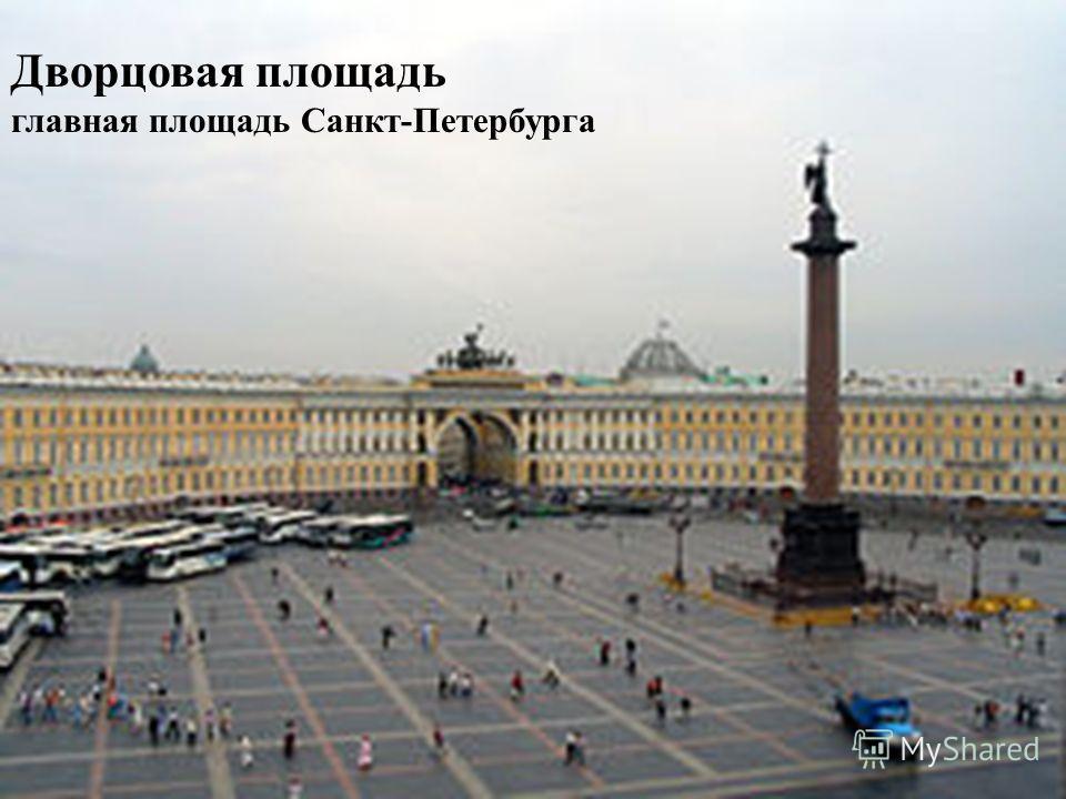 Дворцовая площадь главная площадь Санкт-Петербурга