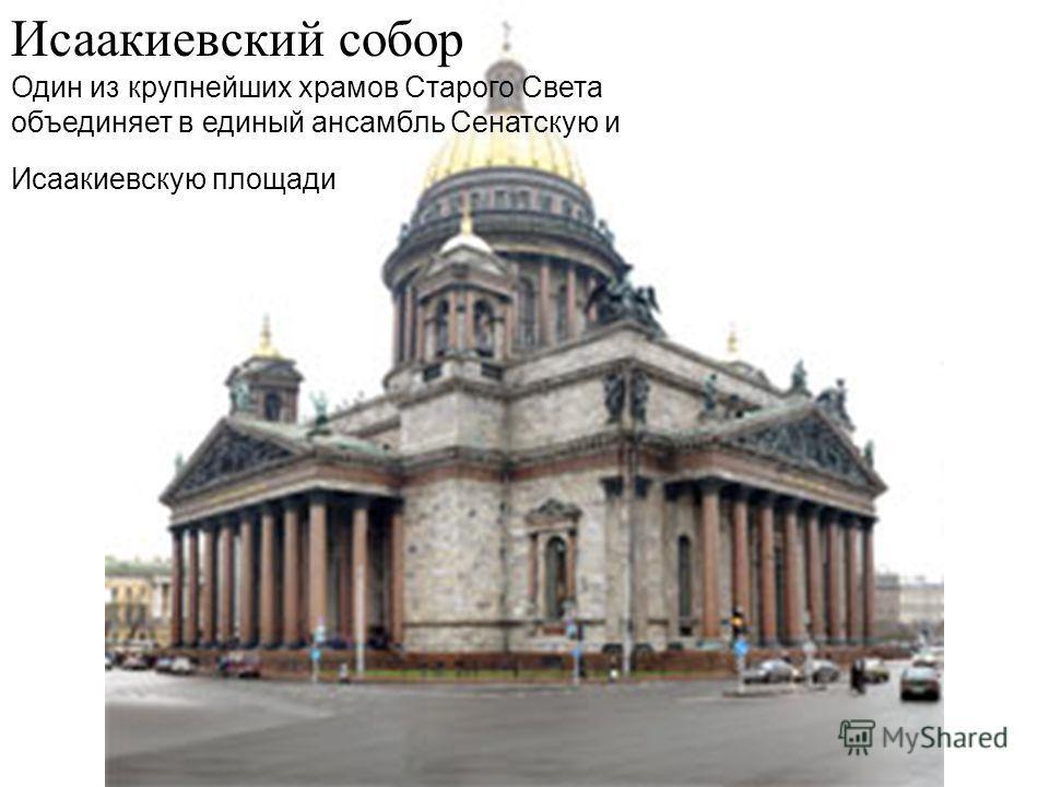 Исаакиевский собор Один из крупнейших храмов Старого Света объединяет в единый ансамбль Сенатскую и Исаакиевскую площади