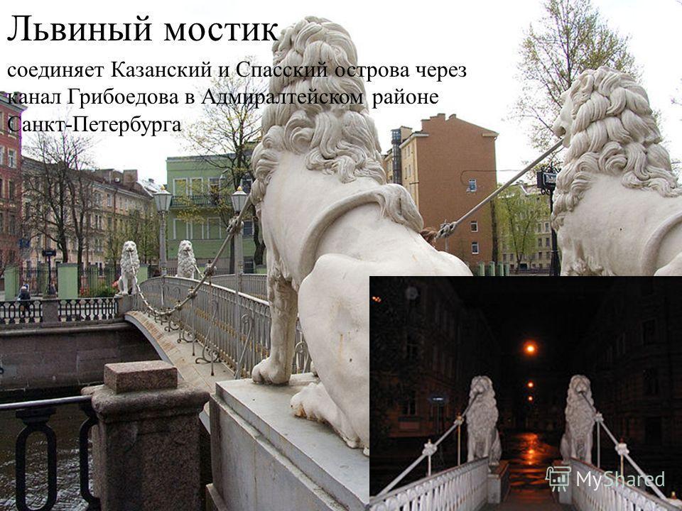 Львиный мостик соединяет Казанский и Спасский острова через канал Грибоедова в Адмиралтейском районе Санкт-Петербурга