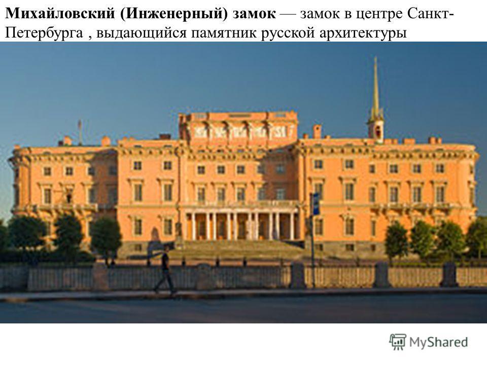 Михайловский (Инженерный) замок замок в центре Санкт- Петербурга, выдающийся памятник русской архитектуры