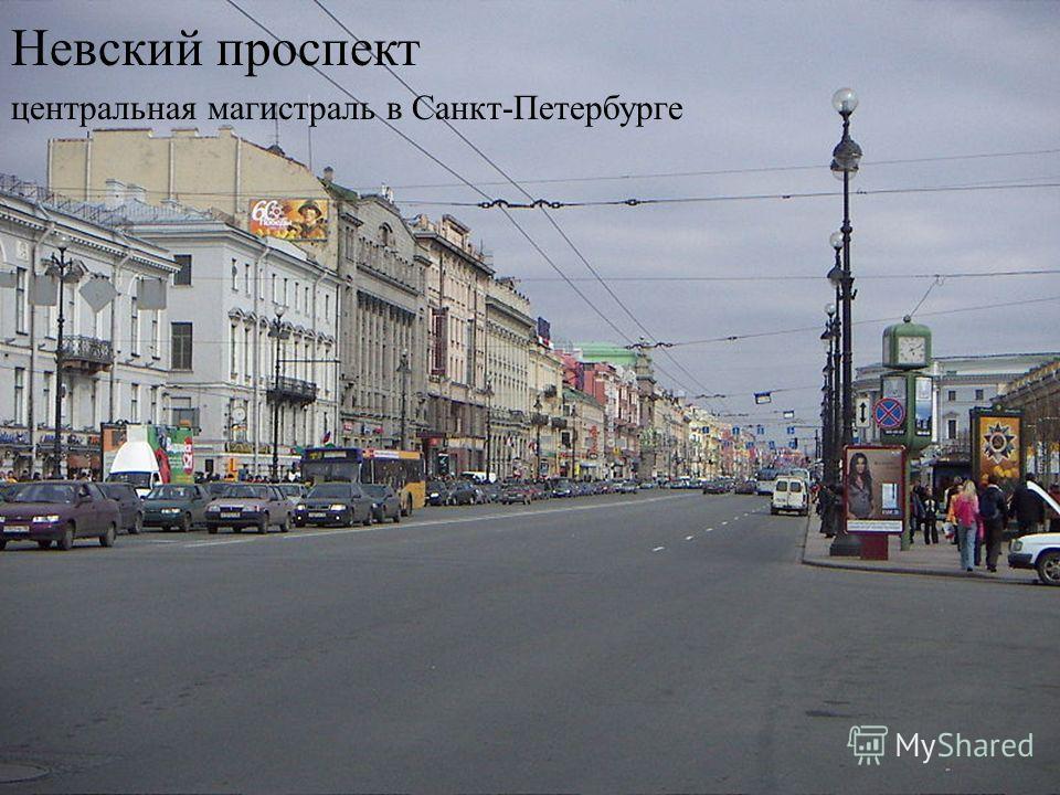 Невский проспект центральная магистраль в Санкт-Петербурге