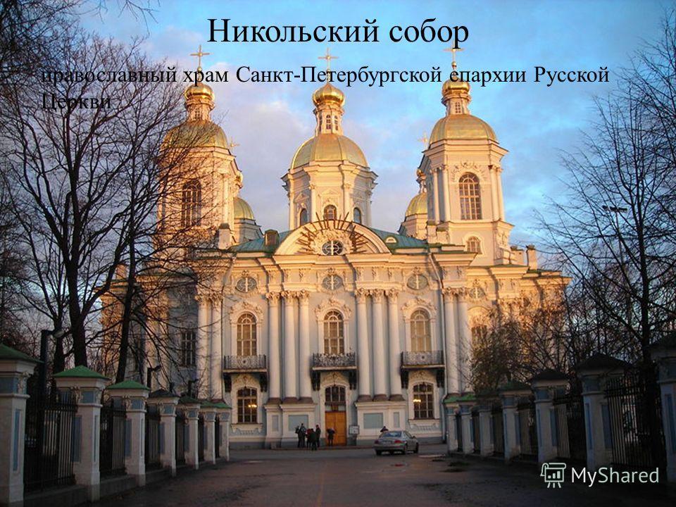 Никольский собор православный храм Санкт-Петербургской епархии Русской Церкви