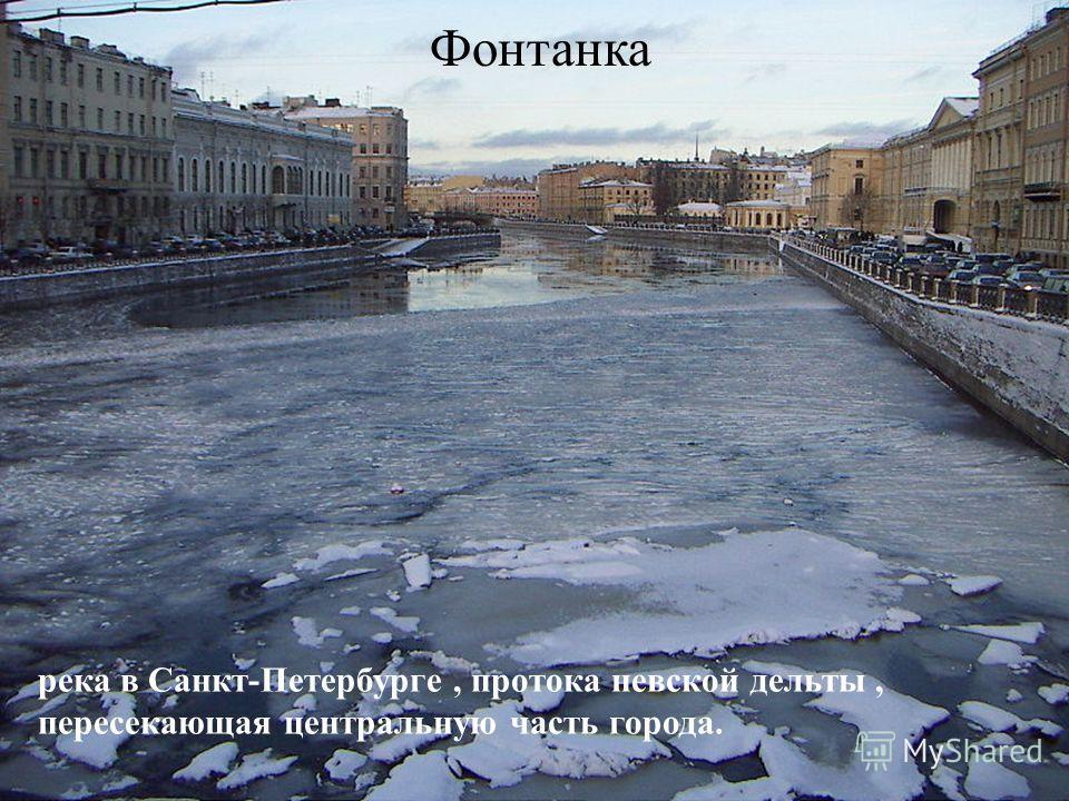 Фонтанка река в Санкт-Петербурге, протока невской дельты, пересекающая центральную часть города.