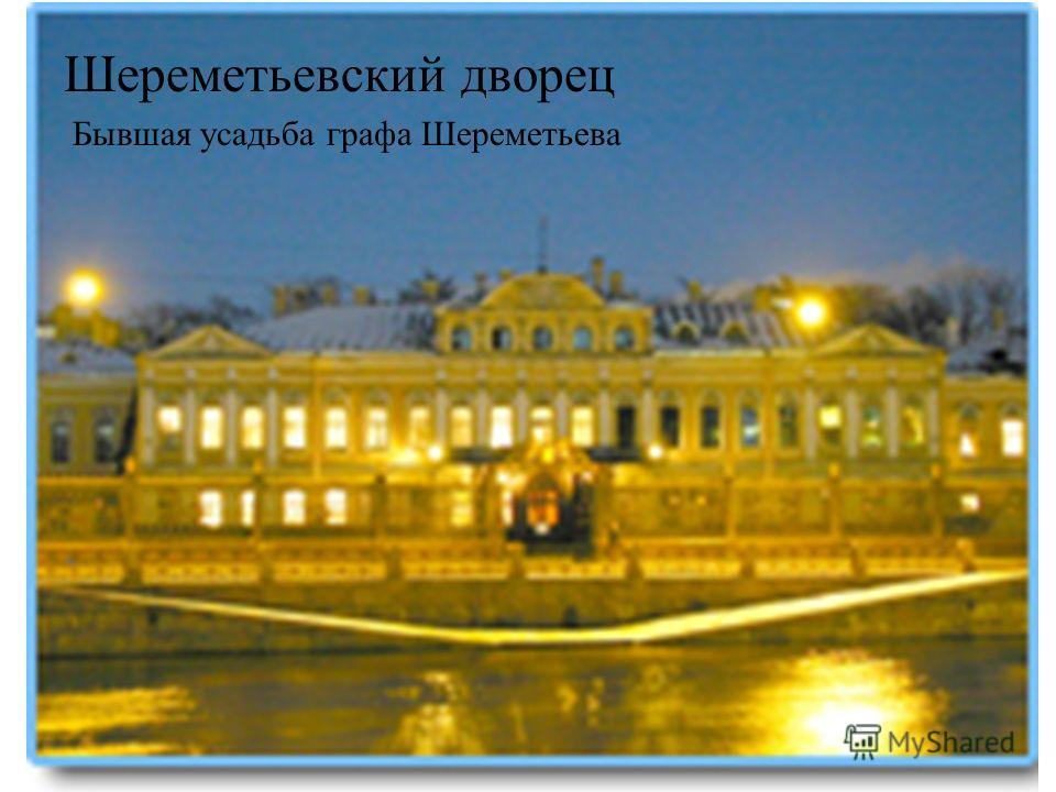 Шереметьевский дворец Бывшая усадьба графа Шереметьева