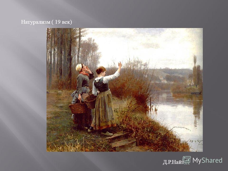 Натурализм ( 19 век) Д.Р.Найт