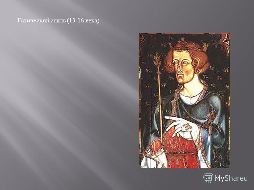 Готический стиль (13-16 века)