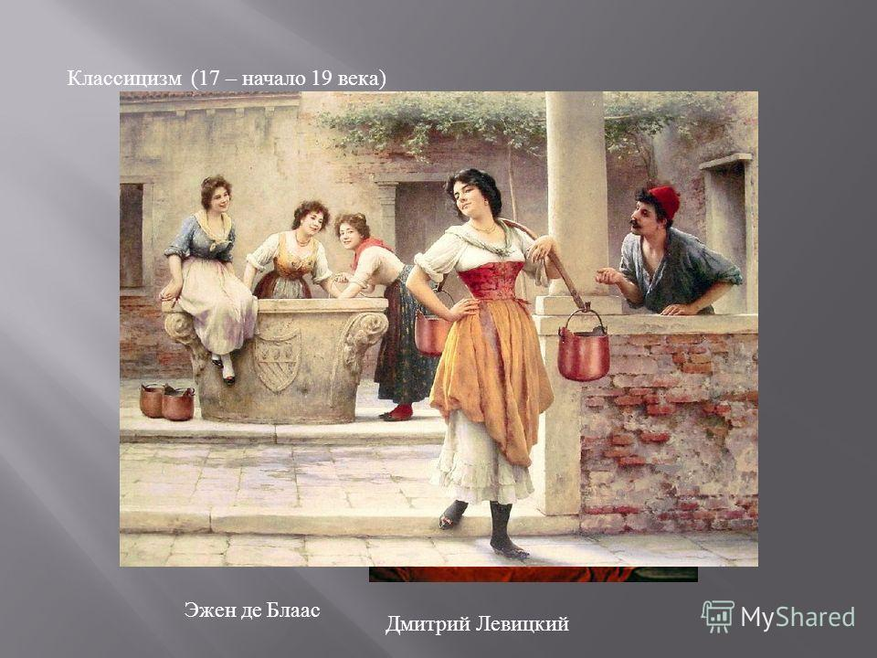 Классицизм (17 – начало 19 века) Дмитрий Левицкий Эжен де Блаас