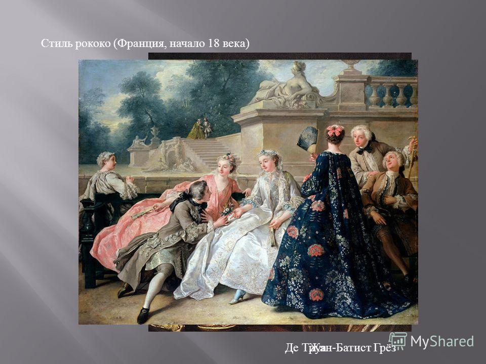 Стиль рококо (Франция, начало 18 века) Жан-Батист Грёз Де Труа