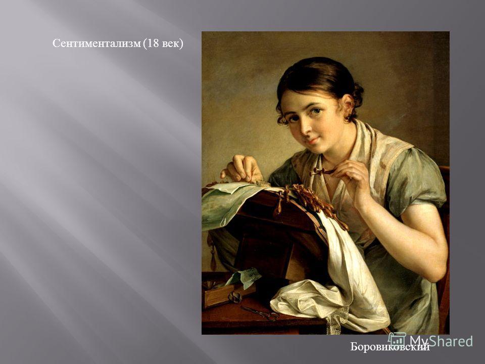 Сентиментализм (18 век) Боровиковский