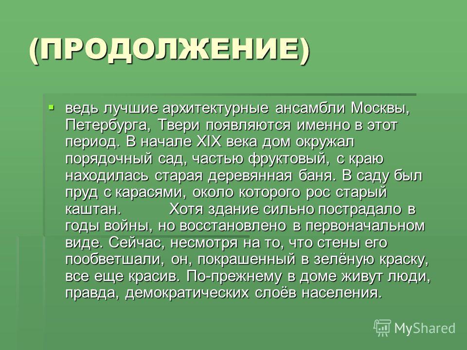 (ПРОДОЛЖЕНИЕ) ведь лучшие архитектурные ансамбли Москвы, Петербурга, Твери появляются именно в этот период. В начале XIX века дом окружал порядочный сад, частью фруктовый, с краю находилась старая деревянная баня. В саду был пруд с карасями, около ко