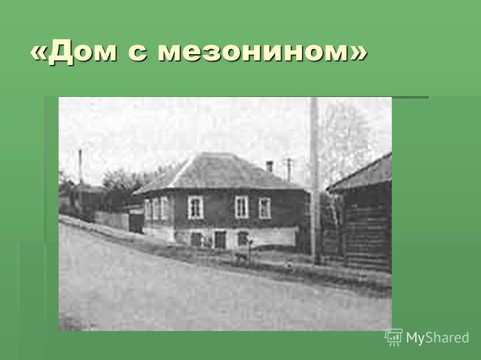«Дом с мезонином»