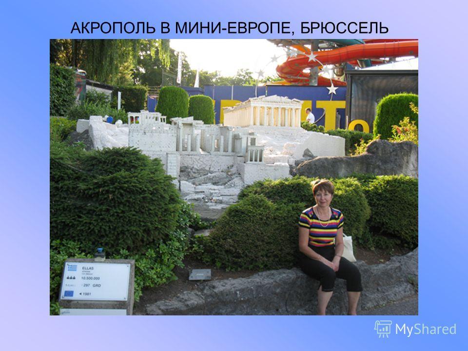 АКРОПОЛЬ В МИНИ-ЕВРОПЕ, БРЮССЕЛЬ