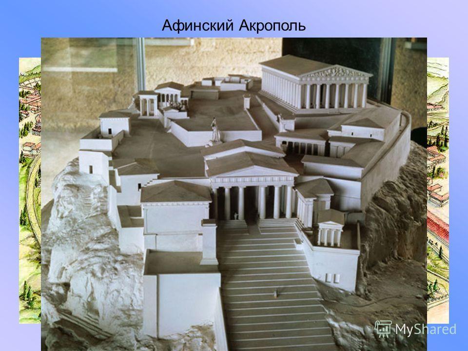 Афинский Акрополь укрепленная возвышенная часть города Афины