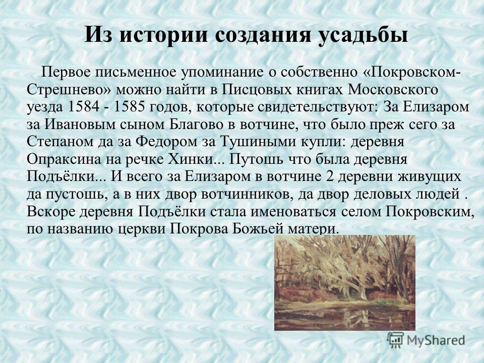 Из истории создания усадьбы Из истории старинного парка Современный лесопарк Содержание