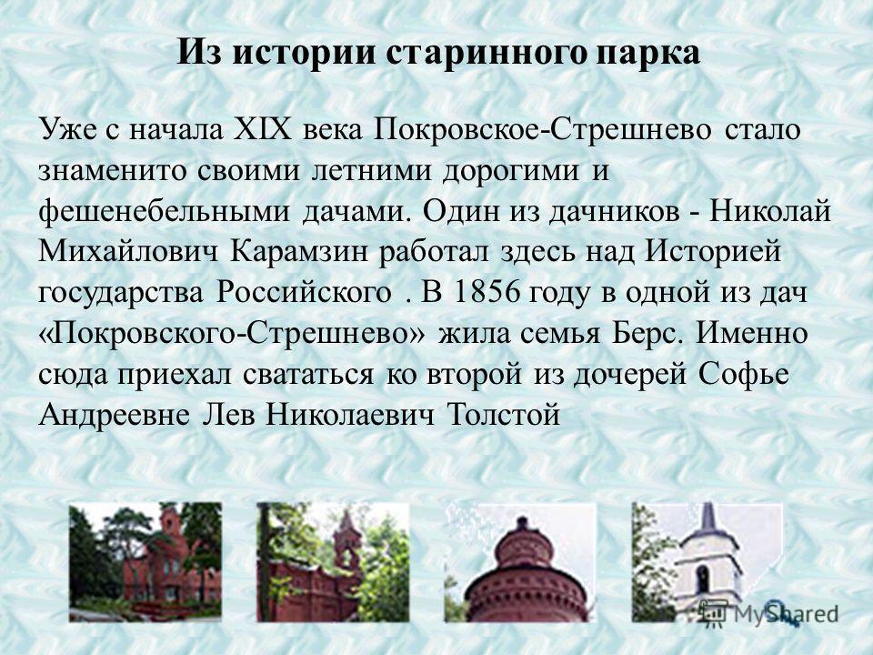 С 1766 года в Покровском возводится новый барский каменный дом с характерной для Елизаветинской эпохи анфиладой парадных комнат. Усадебный дом «Покровское-Стрешнево» отличался от других усадебных дворцов прекрасной архитектурой. Главной же его особен