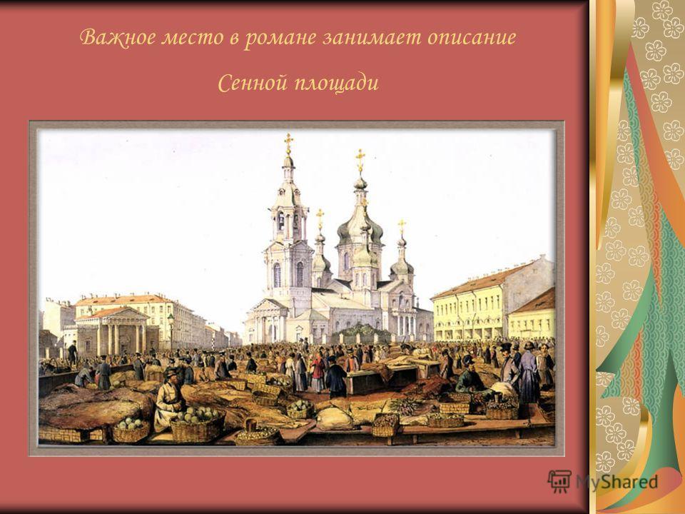 Важное место в романе занимает описание Сенной площади