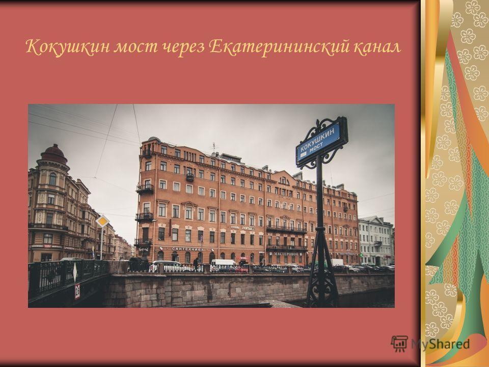 Кокушкин мост через Екатерининский канал