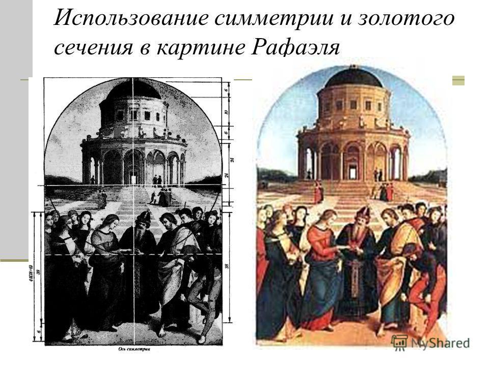 Использование симметрии и золотого сечения в картине Рафаэля