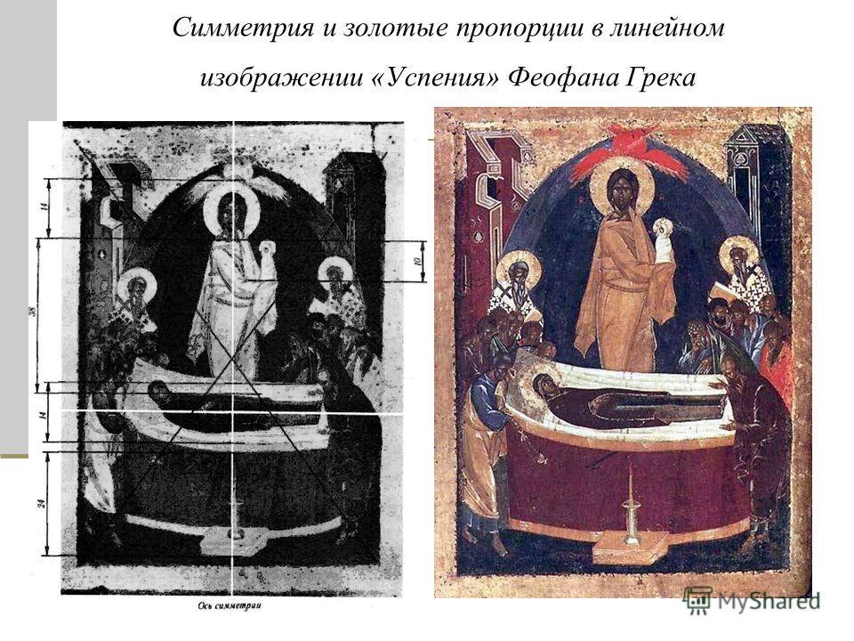 Симметрия и золотые пропорции в линейном изображении «Успения» Феофана Грека