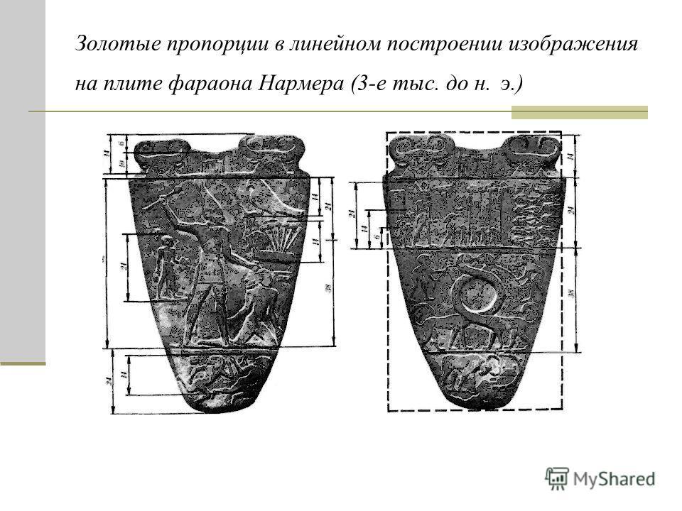 Золотые пропорции в линейном построении изображения на плите фараона Нармера (3-е тыс. до н. э.)