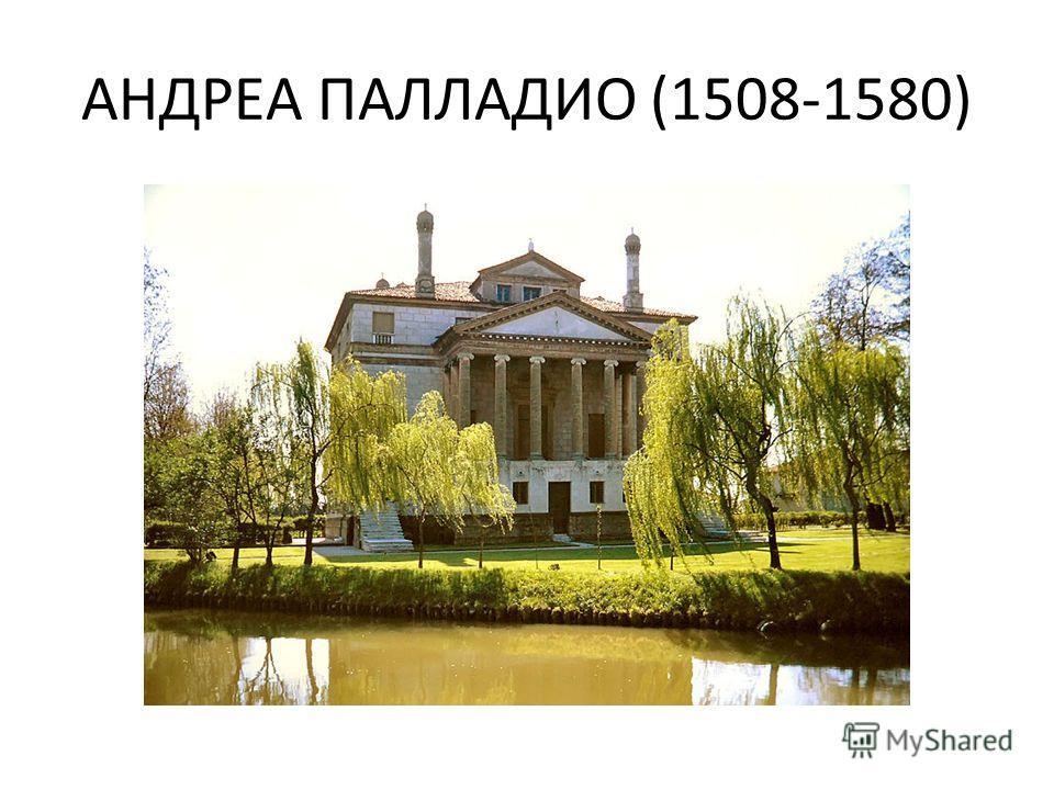 АНДРЕА ПАЛЛАДИО (1508-1580)