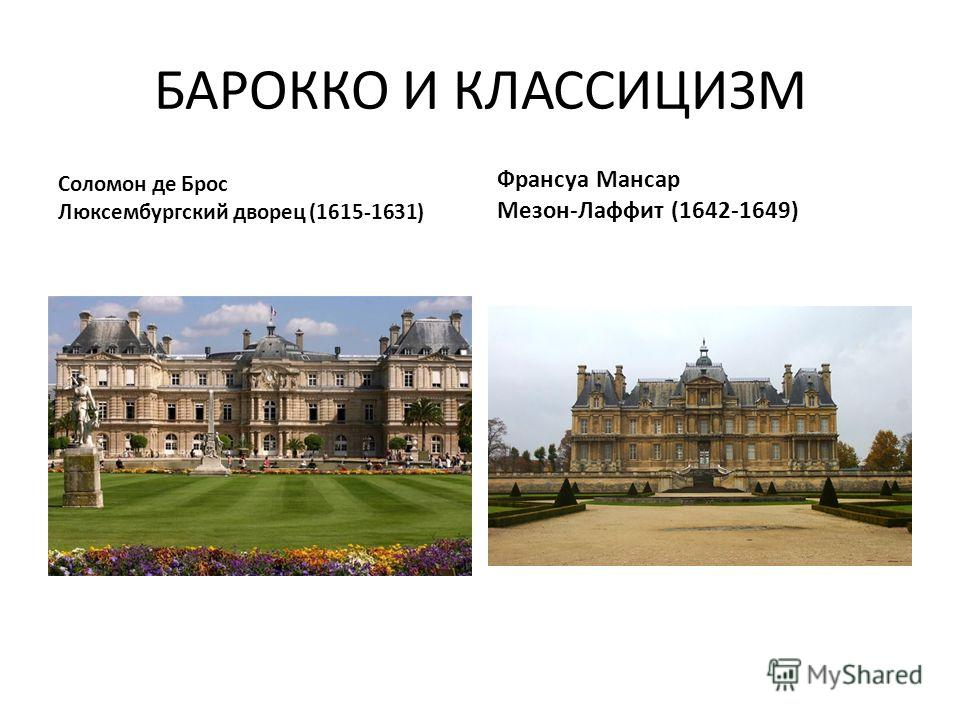 БАРОККО И КЛАССИЦИЗМ Соломон де Брос Люксембургский дворец (1615-1631) Франсуа Мансар Мезон-Лаффит (1642-1649)