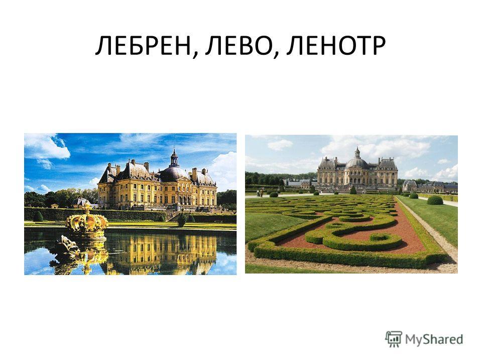 ЛЕБРЕН, ЛЕВО, ЛЕНОТР