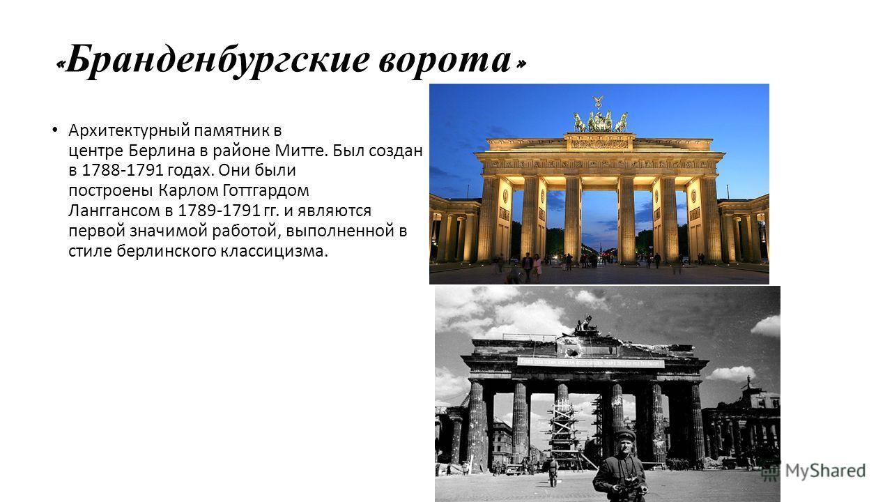 « Бранденбургские ворота » Архитектурный памятник в центре Берлина в районе Митте. Был создан в 1788-1791 годах. Они были построены Карлом Готтгардом Ланггансом в 1789-1791 гг. и являются первой значимой работой, выполненной в стиле берлинского класс